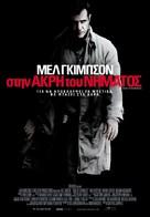 Edge of Darkness - Greek Movie Poster (xs thumbnail)