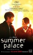 Yihe yuan - Thai Movie Poster (xs thumbnail)