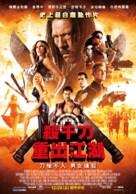 Machete Kills - Taiwanese Movie Poster (xs thumbnail)