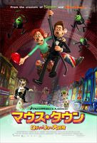 Flushed Away - Japanese Movie Poster (xs thumbnail)