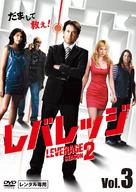 """Leverage"" - Japanese DVD movie cover (xs thumbnail)"