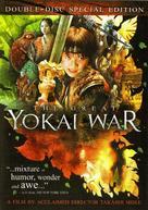 Yôkai daisensô - DVD cover (xs thumbnail)
