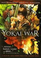 Yôkai daisensô - DVD movie cover (xs thumbnail)