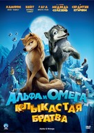 Alpha and Omega - Russian Movie Poster (xs thumbnail)