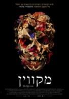 McQueen - Israeli Movie Poster (xs thumbnail)