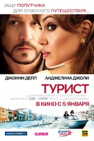 The Tourist - Russian Movie Poster (xs thumbnail)