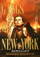 Gangs Of New York - Japanese Movie Poster (xs thumbnail)