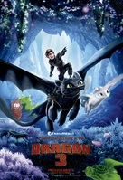 How to Train Your Dragon: The Hidden World - Argentinian Movie Poster (xs thumbnail)