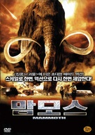Mammoth - South Korean DVD cover (xs thumbnail)
