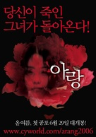 Arang - South Korean poster (xs thumbnail)
