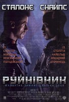 Demolition Man - Ukrainian Movie Poster (xs thumbnail)