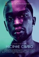 Moonlight - Ukrainian Movie Poster (xs thumbnail)