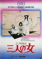 3 Women - Japanese Movie Poster (xs thumbnail)