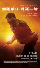 Logan - Chinese Movie Poster (xs thumbnail)