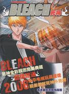 Bleach: Memories of Nobody - Japanese Movie Poster (xs thumbnail)