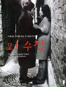 Oh! Soo-jung - South Korean poster (xs thumbnail)