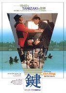 La chiave - Japanese Movie Poster (xs thumbnail)