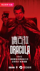 Dracula - Chinese Movie Poster (xs thumbnail)