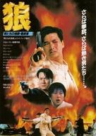 Dip huet seung hung - Japanese Movie Poster (xs thumbnail)