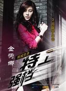 7geub gongmuwon - Chinese Movie Poster (xs thumbnail)