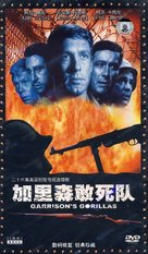 """Garrison's Gorillas"" - Chinese Movie Cover (xs thumbnail)"