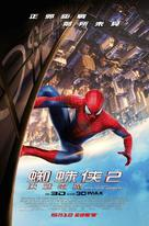 The Amazing Spider-Man 2 - Hong Kong Movie Poster (xs thumbnail)