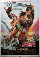 Red Sonja - Thai Movie Poster (xs thumbnail)