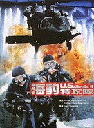 U.S. Seals II - Chinese DVD cover (xs thumbnail)