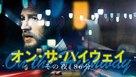 Locke - Japanese Movie Poster (xs thumbnail)