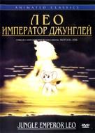 Janguru taitei - Russian DVD cover (xs thumbnail)