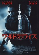 Body of Lies - Japanese Movie Poster (xs thumbnail)