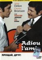 Adieu l'ami - Russian Movie Cover (xs thumbnail)