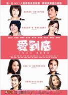 Ai dao di - Hong Kong Movie Poster (xs thumbnail)