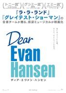 Dear Evan Hansen - Japanese Movie Poster (xs thumbnail)