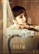 """The Great Craftsman"" - Taiwanese Movie Poster (xs thumbnail)"