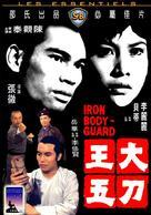 Da dao Wang Wu - Hong Kong Movie Cover (xs thumbnail)