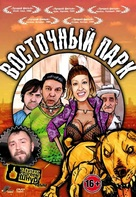 Nyócker! - Russian Movie Cover (xs thumbnail)