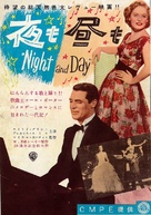Night and Day - Japanese Movie Poster (xs thumbnail)