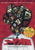 Corman's World: Exploits of a Hollywood Rebel - Japanese Movie Poster (xs thumbnail)