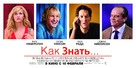 How Do You Know - Russian Movie Poster (xs thumbnail)