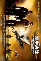 Les chevaliers du ciel - Chinese Movie Poster (xs thumbnail)