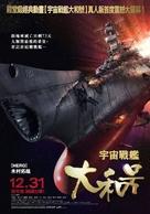 Uchû senkan Yamato - Taiwanese Movie Poster (xs thumbnail)