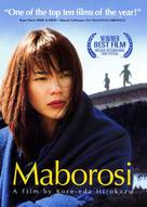 Maboroshi no hikari - Movie Cover (xs thumbnail)