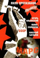 Aelita - Russian Movie Cover (xs thumbnail)