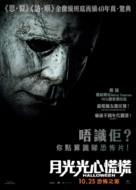 Halloween - Hong Kong Movie Poster (xs thumbnail)