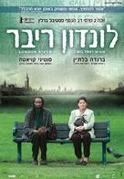 London River - Israeli Movie Poster (xs thumbnail)