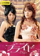 Puraido - Japanese Movie Cover (xs thumbnail)