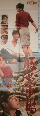 Buta to gunkan - Japanese Movie Poster (xs thumbnail)