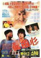 Long de xin - South Korean Movie Poster (xs thumbnail)