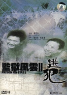 Prison on Fire II - Chinese Movie Cover (xs thumbnail)